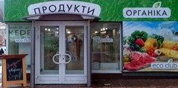 Супермаркет органических и натуральных продуктов ЭКОКЛУБ