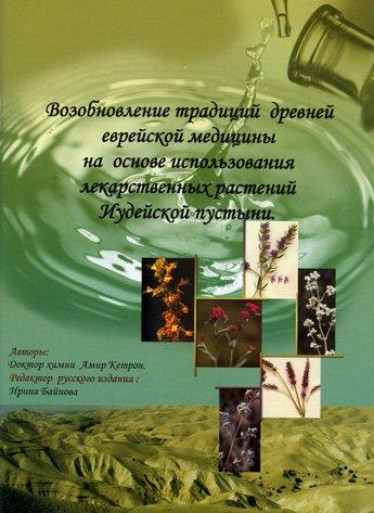 Практическое руководство по использованию лекарственных растений Иудейской пустыни в сочетании с минералами Мертвого моря